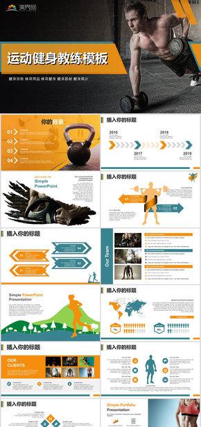 黃色運動健身教練健身器械keynote模板