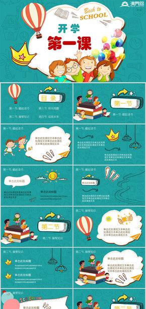 開(kai)學(xue)返(fan)校新生入(ru)學(xue)家長會(hui)keynote模板