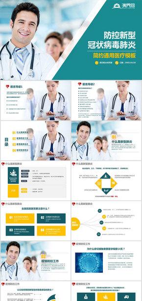 預防疫情防控新型冠狀病毒肺炎醫療通用keynote模板