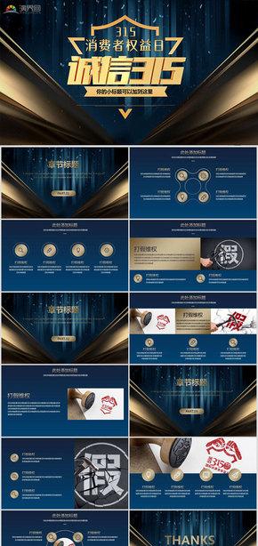 藍金色(se)誠信315消費者(zhe)權益日keynote模板
