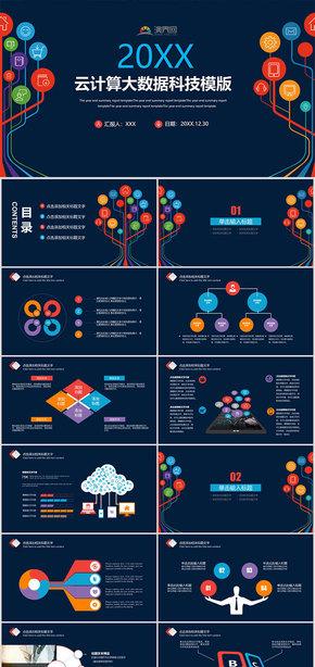 藍色云計算大數據互聯網智能信息科技keynote模板