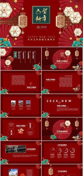 紅色中國風新年春節年會年終總結計劃頒獎慶典婚慶婚禮喜報keynote模板