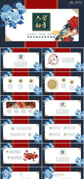 红色蓝色中国风年终总结计划汇报企业年会颁奖