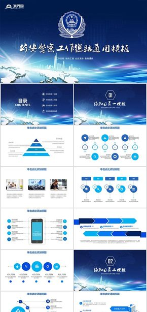 藍色扁平公安警察城管工商稅務keynote模板