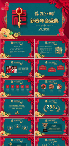 紅色綠色中國風新年新春年會頒獎盛典晚會慶典keynote模板