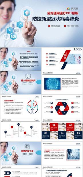 簡約新型肺炎醫療健康衛生培訓(蘋果專用keynote模板)