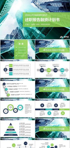 藍色綠色微立體建筑述職報告融資計劃書培訓競聘總結keynote模板