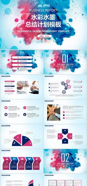 水彩水墨通用總結計劃簡歷產品介紹節日慶典年會keynote模板