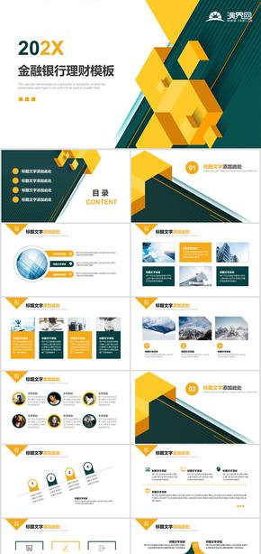 金融銀行證券理材保險投資keynote模板