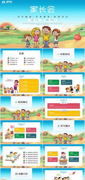 藍色班會卡通教育培訓兒童學生老師家長會keynote模板