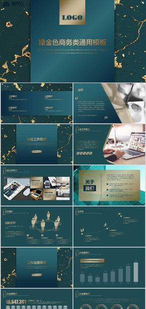 綠金色(se)抽象精(jing)致(zhi)商務(wu)計劃總(zong)結產品發布模板