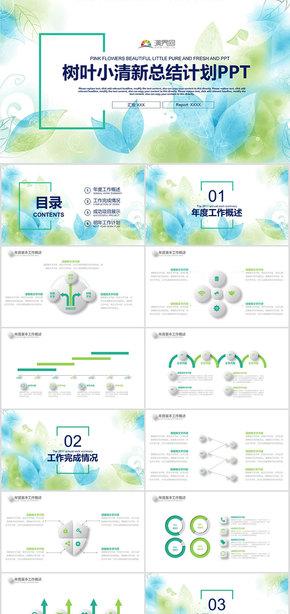 藍色綠色小清新微立體計劃總結簡歷模板