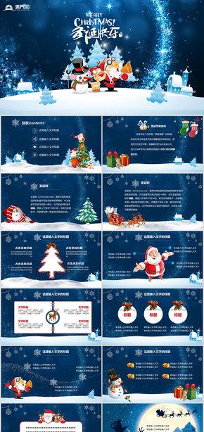 藍色圣誕節新年元旦快樂歡慶節日平安夜卡通keynote模板