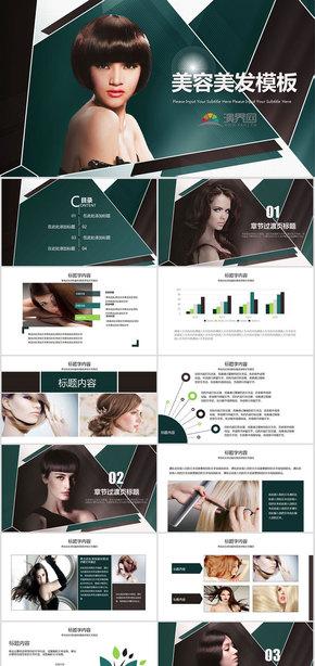 綠色美容美發美妝造型keynote模板