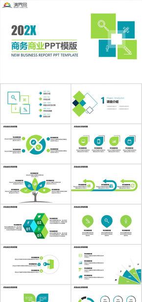 綠色藍色扁平商務介紹求職簡歷匯報ppt模板
