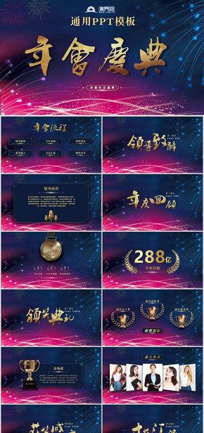 紫色红色新年鼠年春节年会庆典颁奖庆祝通用模板