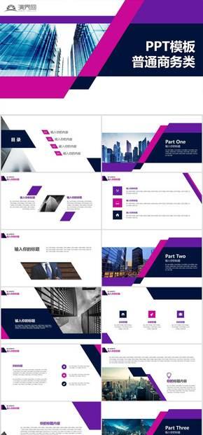 紫红色紫色红色扁平通用商务商业PPT模板
