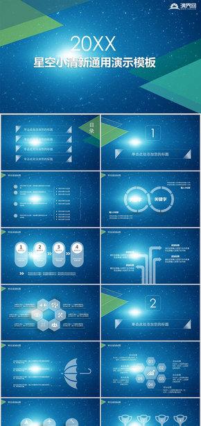 藍色星空簡歷總結答辯模板