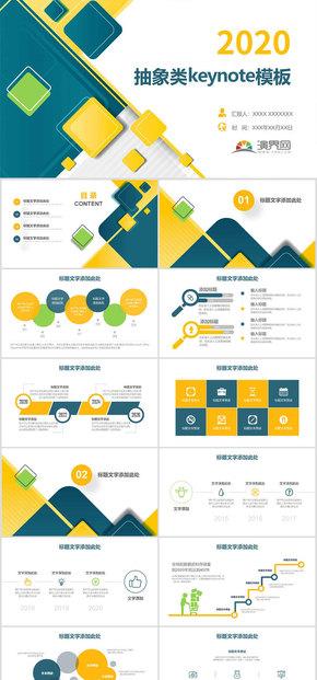 綠色抽象類扁平通用商務管理計劃總結匯報KEYNOTE模板