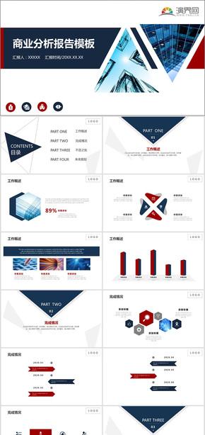 紅色藍色簡約商業分析報告述職競聘簡歷培訓總結計劃