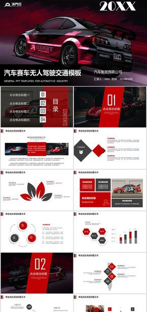 紅色汽車賽車無人駕駛交通出行運輸通用keynote模板