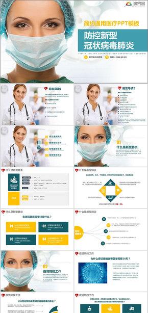綠色防控新型肺炎健康衛生培訓模板
