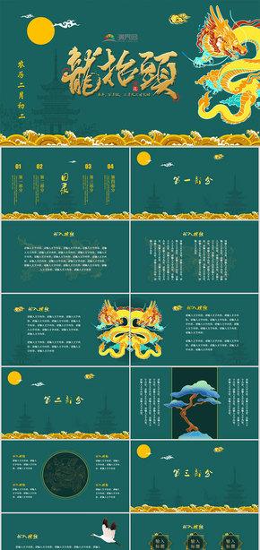 中國節氣活動策劃中國傳統龍抬頭動態Keynote模板
