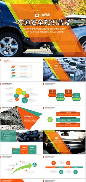 橙色绿色交通安全事故汽车出行运输PPT模板