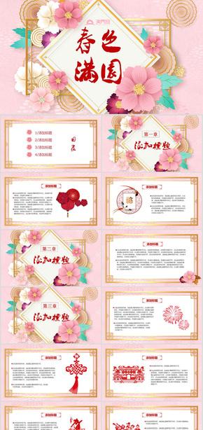 粉紅色鼠年春節春天新年年會總結計劃keynote模板