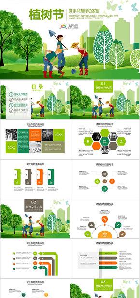 312綠色春天植樹節環保公益植樹造林keynote模板(蘋果電腦專用)