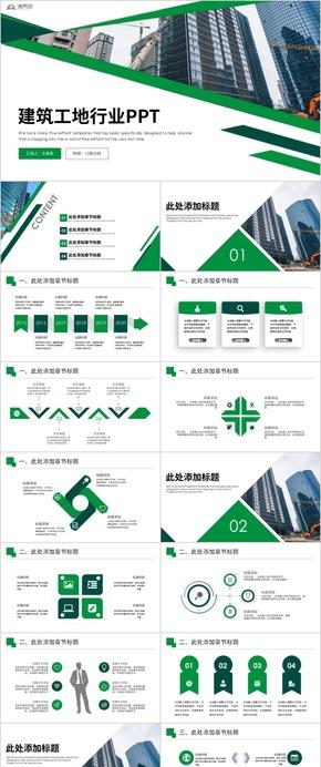 簡(jian)約大氣建築(zhu)工地行業動態PPT 房地產建築(zhu)施工裝潢