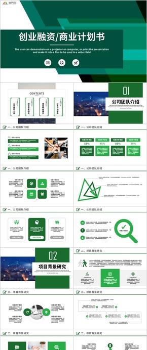 【商業計劃書】藍色創意商業計劃書商業創業融資商業計劃書PPT模板商業計劃書互聯網商業
