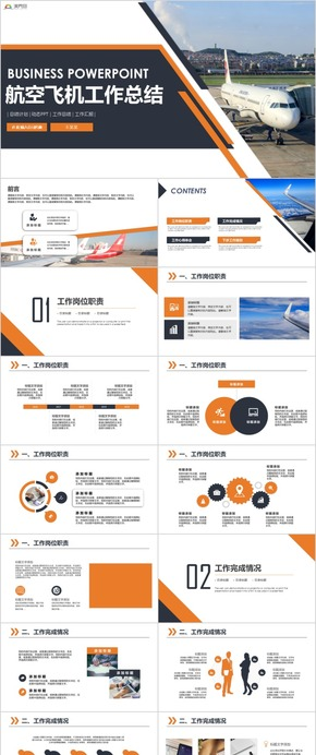 航空飛機航班空運航空公司航空物流總結匯報PPT模板