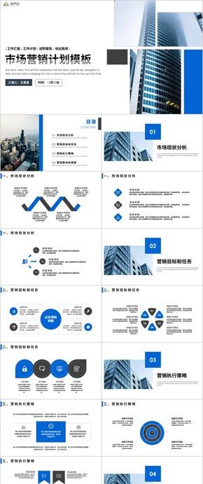市场营销计划PPT模板 营销策划方案计划书 销售