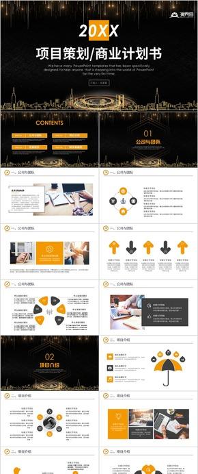 【商業計劃書】商務風商業計劃書商業創業融資商業計劃書PPT模板商業計劃 招商引資 品牌宣傳