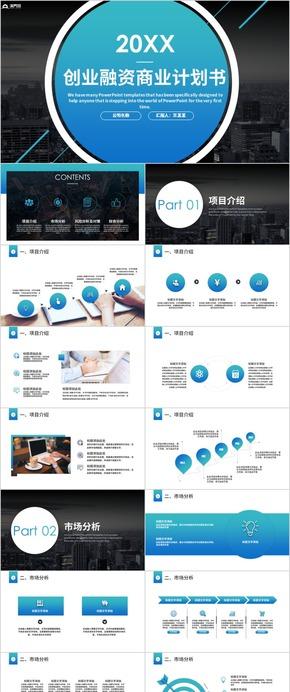 【商業計劃書】簡約商務風商業計劃書商業創業融資商業計劃書PPT模板商業計劃書互聯網商業
