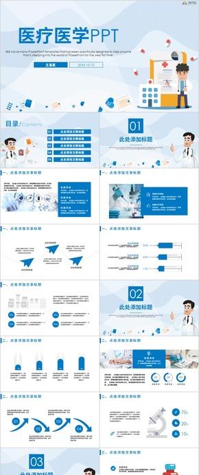 簡約大氣智慧醫療健康醫療生態醫療醫學醫藥醫生匯報 醫療PPT