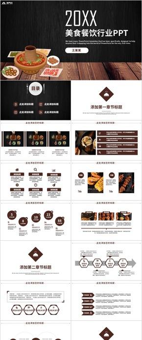 美食宣传介绍美食介绍美食策划PPT模板