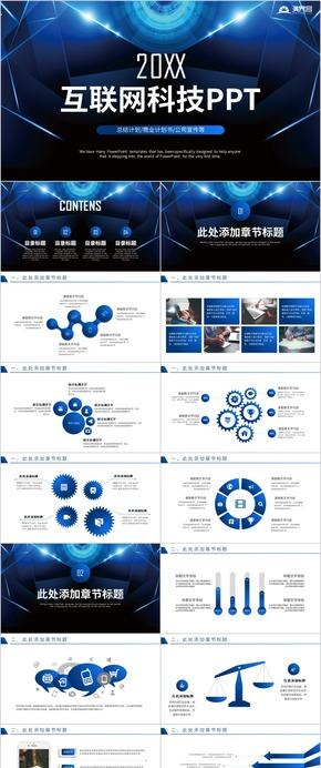 科技互联网大数据商务通用PPT模板 科技 大数据 互联网 智能科技 互联网科技 科技数据 数据模板
