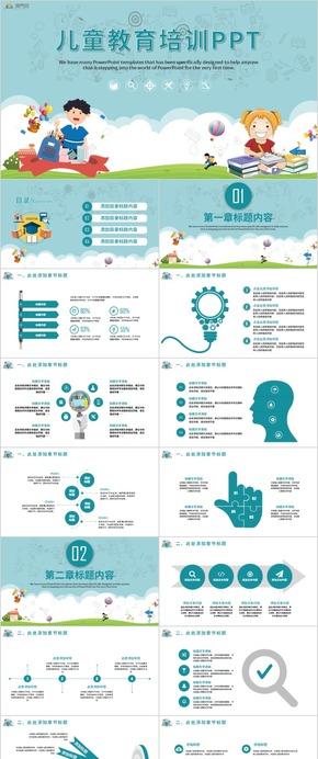 儿童教育教育培训班会教育设计教育教学通用PPT模板
