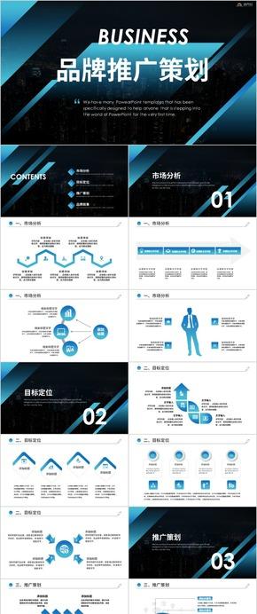 品牌推广策划企业规划方案介绍PPT模板商业推广商业计划书