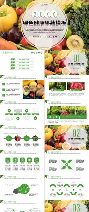 清新绿色有机果蔬PPT模板