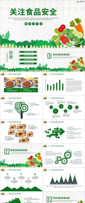 關注食品安全健康PPT模板