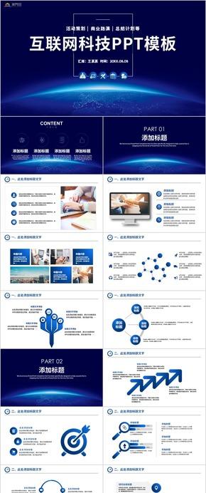 科技互聯網大數據商務通用PPT模板 科技 大數據 互聯網 智能科技 互聯網科技 科技數據 數據模板