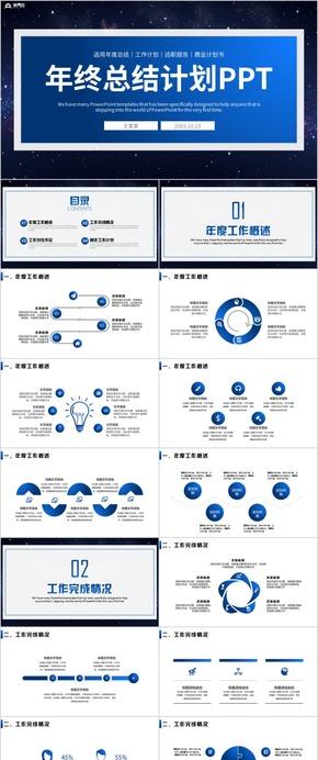年終工作總結工作匯報新年計劃工作計劃/年中總結/年終匯報/年終匯報/年終總結