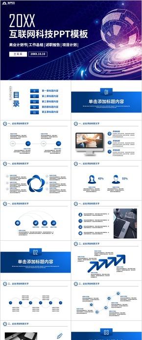 科技 大数据 科技数据 互联科技 互联 互联网科技 科技互联网 模板数据 数据模板
