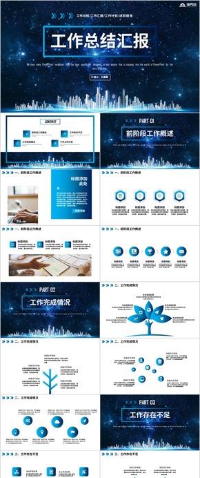 【工作匯報】簡(jian)約(yue)工作匯報匯報商(shang)務工作匯報工作總結工作計劃(hua) 工作總結 企業匯報 工作匯報