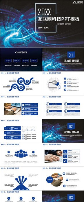 大(da)數據雲計算互聯網(wang)電子商互聯網(wang)金融(rong) 互聯網(wang)工作匯(hui)報科技(ji)風PPT模板(ban)