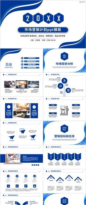 商务营销执行方案策划PPT品牌营销企业营销策划方案市场营销品牌策划方案PPT模板市场营销策划