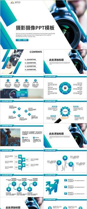 简约影视传媒影视摄影拍摄技术PPT模板